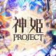 DMM GAMES、『神姫PROJECT A』でSSR神姫「シャイターン」など水属性キャラ3体を追加!!