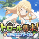サムザップ、『このファン』で7月10日15時に「メインクエスト10章」を追加 襲来イベント「トロール襲来!~渚の美人プリースト~」も開催!