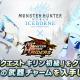 カプコン、『モンスターハンター ライダーズ』で『モンスターハンターワールド:アイスボーン』のDLコンテンツを明日からプレゼント