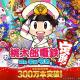 KONAMI、『桃太郎電鉄 ~昭和 平成 令和も定番!~』の販売本数が300万本を突破! コロコロコミックで体験版配信も