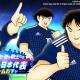 KLab、『キャプテン翼 ~たたかえドリームチーム~』で「 サッカー日本代表ドリームガチャ」を開始…新田 瞬が日本代表ユニフォームの姿で登場!