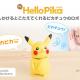 タカラトミー、話しかけるとこたえてくれるポケットサイズのピカチュウのロボット「ねえ HelloPika(ハロピカ)」を8月4日に発売