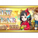 DeNAとスクエニ、『ファイナルファンタジー レコードキーパー』で「NEW YEAR Party 2019」を開始! 無料の「歳末40連装備召喚」で★6装備をゲット
