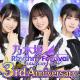 アイア、『乃木坂46リズムフェスティバル』がサービス開始3周年! 「3rd Anniversaryキャンペーン」を開催