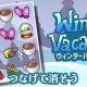 ワーカービー、パズルゲーム『ウィンターバケーション』を「ゲームセンターNEO forスゴ得」で配信開始