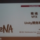 【GGG#4】DeNA初のUnityプロジェクト『戦魂』におけるVFXの開発事例
