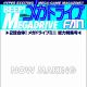 「メガドライブミニ」の情報誌「BEEP! メガドライブFAN」を9月19日に発売