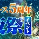 ガンホー、『パズル&ドラゴンズ』でリリース5周年を目前にした記念イベント「リリース5周年」前夜祭を開催 「フェス限ヒロイン」シリーズも登場