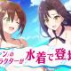 サムザップ、『このファン』で本日より新テレビCM「このファンの夏」篇を公開!