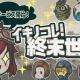 UtoPlanet、簡単弾幕アクションゲーム『イキノコレ!終末世界』を配信開始 配信記念のログインプレゼントキャンペーンを開催