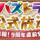 ガンホー、『パズドラ』で「パズドラ公式放送~速報!9周年直前SP~」を2月5日20時より配信決定!