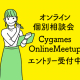 Cygames、オンライン個別相談会「Cygames OnlineMeetup」のエントリーを受付中! 人事担当者やクリエイターに気軽に質問できる!