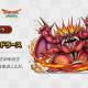 スクエニ、『DQタクト』で1月8日に追加更新予定の「ドラゴンクエストV」イベントに「大魔王ミルドラース」が登場!