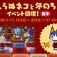 任天堂、『どうぶつの森 ポケットキャンプ』で新イベント「みしらぬネコと冬のチョウ」を開催 お題をクリアして限定家具を手に入れよう!