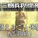 アトラス、PS4『十三機兵防衛圏』の「序盤まるごと体験版」を本日より配信開始 製品版の序盤約3時間をそのまままるごとプレイ可能!