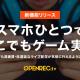 CyberZ、ゲーム動画配信プラットフォーム「OPENREC」でライブ配信機能を4月中旬にリリース スマートフォンひとつでゲーム実況が可能に