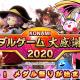 KONAMIメダルゲーム通信、「メダルゲーム大感謝祭 2020」第2弾を公開開始