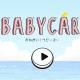 ベビーカーが主人公(?!)の新感覚カジュアルゲーム『おねがい!ベビーカー』がiOS・Android向けに配信開始!