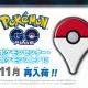 ポケモンと任天堂、『Pokémon GO Plus』追加出荷日を発表…ポケモンセンターオンラインで11月4日、店頭では11月5日より販売