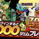 スクエニ、『ドラゴンクエスト どこでもモンスターパレード』で「700万DL突破記念キャンペーン」開催 ログインで「3000ジェム」などがもらえる!