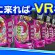 【エンタメ志望の学生必見!】三洋物産、2017年インターンシップを10/28初開催! VRを使った筐体開発を体験しよう