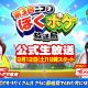 カヤック、『ぼくらの甲子園!ポケット』の公式インターネット番組「第3回ぼくポケ放送局」を9月12日にニコ生で配信