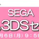 セガゲームス、ニンテンドーeショップで「SEGA 春の3DSセール」開催! 3DS用ダウンロードタイトルが最大61%オフ