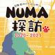 ブシロードのライブ・イベントをレポートする漫画『石田彩のイベントレポート NUMA探訪 2020-2021』が電子書籍で発売