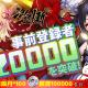 中国Junhai Games、決闘RPG『浪人百剣-斬-~最終の章~』の事前登録者が2万人を突破!