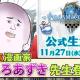 アソビモ、『トーラムオンライン』の公式生放送でやしろあずき氏が登場 コラボイベントに挑戦!!