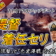 KONGZHONG JP、本格戦艦SLG『バトルシップウォーズ』にて新システム「提督システム」実装を含む第1弾アップデートを実施