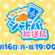 Cygames、「みかんのシャドバ放送局 #9」を9月16日19時より配信…福岡SBホークスゲーミング所属選手がゲストに!