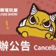 「2020台北ゲームショウ」中止が決定 ウイルスの感染防止の観点上大変リスクが高いイベントと判断