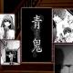 KADOKAWA、『ラノゲツクール』と『ラノゲツクールF』でホラーゲーム『青鬼』ノベル版を公式配信ゲームとして実装