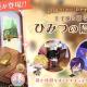 ジークレスト、『夢王国と眠れる 100 人の王子様』で新機能「隠れ家」をリリース! 記念ベストショットCPで「ラブアップのかけら×10」もらえる