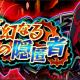 バンナムオンライン、『グラフィティスマッシュ』で初の【滅級】ハンターダンジョン「夢幻なる業火の隠匿者」を開催!