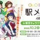 モバファク、『駅メモ!』オリジナルグッズを10月2日より東京キャラクターストリートで販売