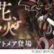 ポケラボとスクエニ、『シノアリス』で「賛ノ花、呪縛ノ火ガチャ」を明日17時より開催! 新SSナイトメア「鉄鎖の花弁リライ」が登場!