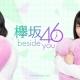 エムアップ、『欅坂 46 ~beside you~』を年内に配信決定! 限定スペシャルフォトがもらえる事前登録キャンペーン開始
