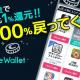 アプリ課金還元サービス「GameWallet」が9月28日15時をもってサービス終了
