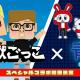 UUUM、『脱獄ごっこ』×『青鬼オンライン』のスペシャルコラボを開催! HIKAKINやまいぜんシスターズのスキンが登場