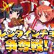 SNKプレイモア、『大進撃RPG!シスタークエスト』新イベント「バレンタインチョコ争奪戦!」を実施 最高レア(☆5)ゲットのチャンス!
