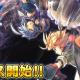 セガゲームス、『ワンダーグラビティ ~ピノと重力使い~』の正式サービス開始! 小林靖子氏原案の奥深いストーリーと世界観が魅力のドラマチック重力RPG!