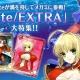 ジー・モード、『メガミエンゲイジ!』で『Fate/EXTRA』を特集した召喚くじ第2弾が登場 「復刻召喚くじ あかべぇそふとつぅ」も開催中
