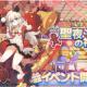 ビリビリ、『ファイナルギア-重装戦姫-』でクリスマスイベント【聖夜の祝福】を開催! 公式TwitterにてクリスマスボックスCPも