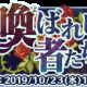 サクセス、『楽園生活 ひつじ村~大地の恵みと冒険の海』で期間限定レイドイベント「喚ばれし者たち」を開催!