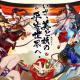 NetEase、『陰陽師本格幻想RPG』×キャラウムカフェのコラボカフェを18日まで開催中!