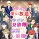 KADOKAWA、スマホ用乙女向けライトノベルゲーム作成アプリ『ラノゲツクールF』を配信開始 人気恋愛ゲームの素材を使った作品も作成可能