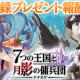 モブキャストゲームス、『ナナカゲ ~7つの王国と月影の傭兵団~』の事前登録者数が4万人を突破 5月27日18時より公式生放送を実施