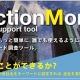 エコノミックインデックス、Twitterの投稿情報をAIが解析して可視化するクラウドサービス「Reaction Monitor」を提供開始